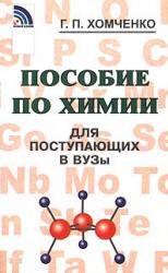 Химия решение задач химия решение
